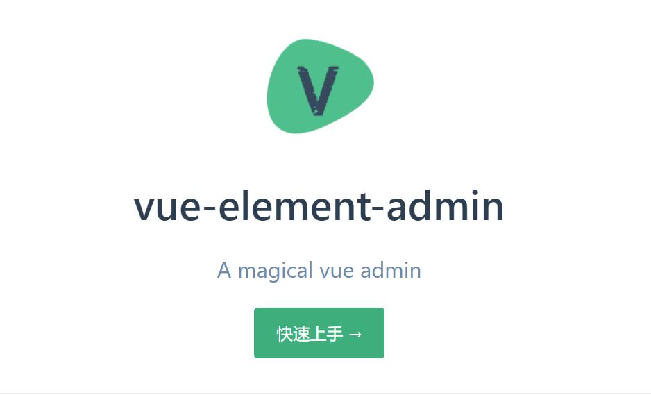 vue-element-admin关闭当前页返回上一页
